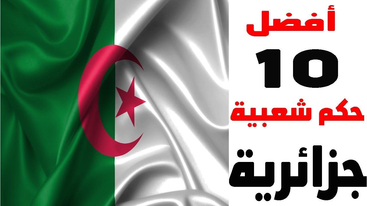 أفضل10 اقوال وحكم شعبية جزائرية Youtube