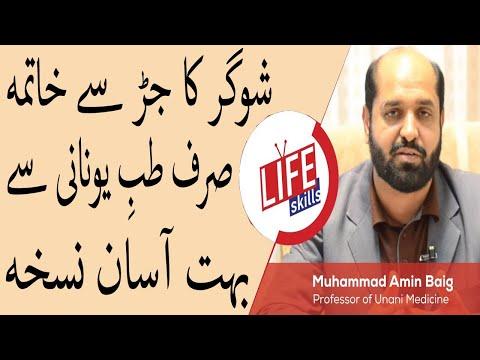 Blood Sugar (Diabetes) Ka Ilaj with Tibbi Unani in Urdu/Hindi   Life Skills TV