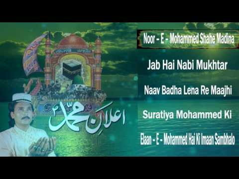 Elaan - E - Mohammed ( Full Album Jukebox) || Ashok Zakhmi || Original Qawwali || Musicraft
