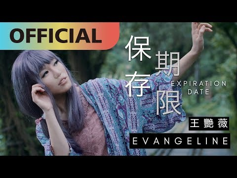 王艷薇 Evangeline-【保存期限Expiration Date】|Official MV