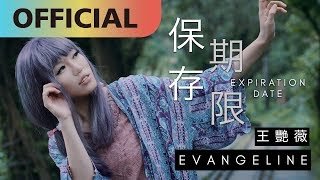 王艷薇 Evangeline  -【保存期限Expiration Date】|Official MV