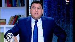 90 دقيقة - معتز الدمرداش : ستدفن الضحايا المصريين فى مقبرة إسلامية بطبرق