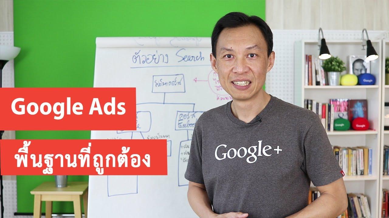 วางโครงสร้าง Google Ads แบบโปร