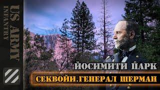 Отпуск снайпера Армии США. Калифорния, Йосимити и Генерал Шерман. Гигантский лес.