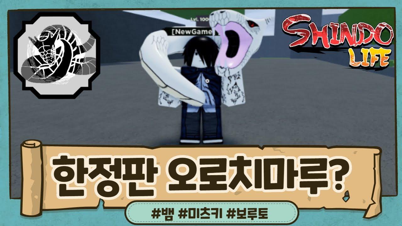 (New 코드)로블록스 신도라이프 ! 한정판 오로치마루와 미츠키??! Shindo