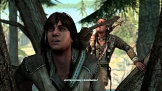 Assassin's Creed 3. Часть 4. Уроки охоты