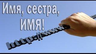 Купить домен? С Вас 99 рублей и генератор доменных имен в подарок(Еще больше подробностей: http://www.zdorovotut.ru/kupit-domen-99-rublej-i-generator-domennyh-imen-v-podarok/ Очень часто у новичков возникает..., 2014-11-07T13:10:40.000Z)