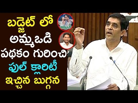 Finance minister Buggana Rajendranath Reddy gives full clarity over Amma Odi Scheme