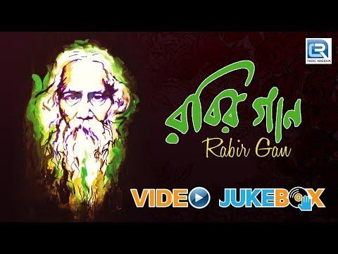 rabir-gan-|-রবির-গান-|-video-jukebox-|-rabindra-sangeet-|-non-stop-|-latest-rabindra-sangeet-2018
