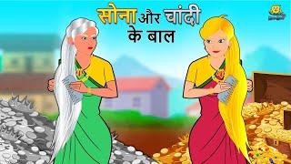 सोना और चांदी के बाल Sona aur Chandi Ke Baal Hindi Kahani Moral Stories Hindi Kahaniya Fairy Tales