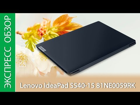 Экспресс-обзор ноутбука Lenovo IdeaPad S540-15 81NE0059RK