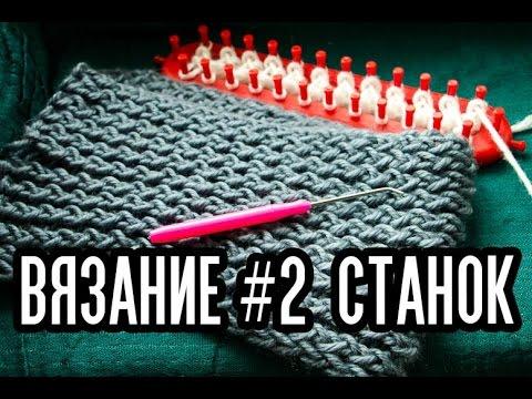 Вязание # 2/Как вязать на станке для вязания?