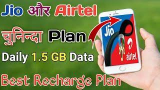 Jio Recharge New Plan   Airtel Recharge Plan 2020   Jio Best Recharge Plan 2020