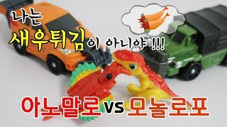 공룡메카드 모놀로포 사우루스 vs 아노말로 카리스 장난감 배틀 영상, 난 새우튀김이 야니야! [유니튜브]
