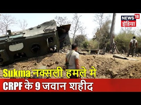 Chhattisgarh: Sukma नक्सली हमले मे CRPF के 9 जवान शहीद | Breaking News | News18 India