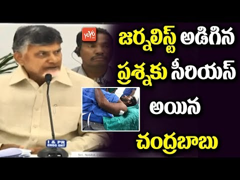 CM Chandrababu Serious on Journalist about Jagan Incident |