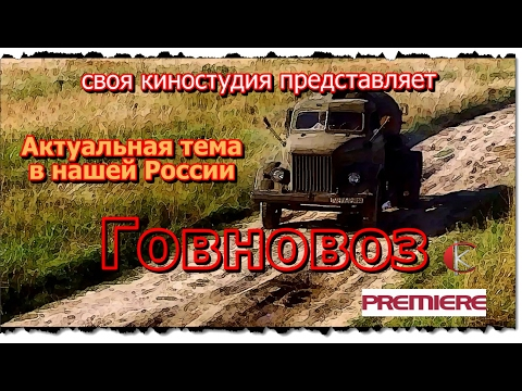 Говновоз (к/ф-комедия на актуальную тему, 2017 год)