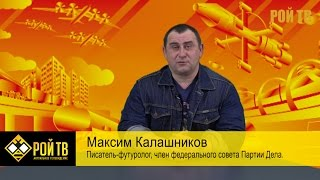 М.Калашников: экономические проблемы национализма