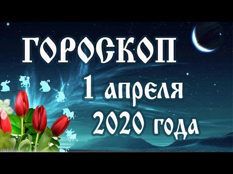 Гороскоп на сегодня 1 апреля 2020 года 🌛 Астрологический прогноз каждому знаку зодиака