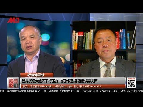 李恒青 陈小平:中共数据造假成风,习近平的危险已经来临!