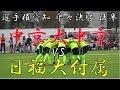 2018.11.3 高校サッカー選手権愛知県大会 中京大中京vs日福大付属 後半
