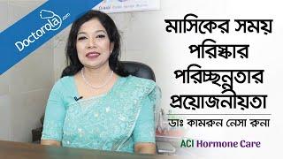 মাসিকের সময় পরিষ্কার-পরিচ্ছন্নতা - ডাঃ কামরুন নেসা রুনা