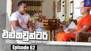 Encounter - එන්කවුන්ටර් | Episode 62 | 11 - 08 - 2021 | Siyatha TV Thumbnail