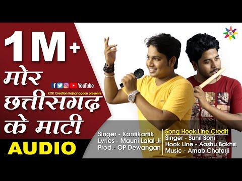MOR CHHATTISGARH KE MATI - छत्तीसगढ़ी गीत || Singer - Kantikartik || KOK Creation Rajnandgaon
