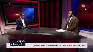 تداعيات مصرع صالح الصماد رئيس مجلس انقلاب الحوثيين بغارة للتحالف العربي | حديث المساء