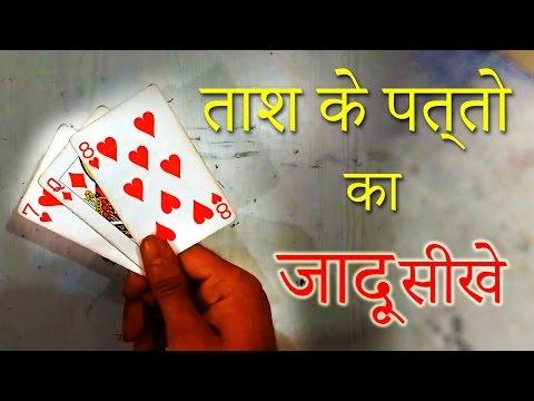 ताश का जादू सीखे: Card changing Magic Trick Revealed in Hindi