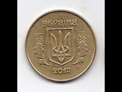 25 копеек 2010 украина цена валюту португалии