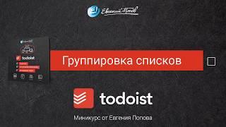 4. Группировка списков в Todoist