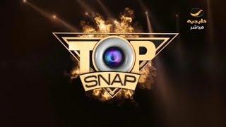 برنامج TopSnap - الحلقة الرابعة - مسابقة توب سناب
