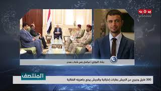 اخر تطورات العمليات العسكرية في عدن  | مع موفدنا رشاد النواري