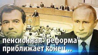 Политическое самоубийство власти - пенсионную реформу ПРИНЯЛИ в третьем чтении
