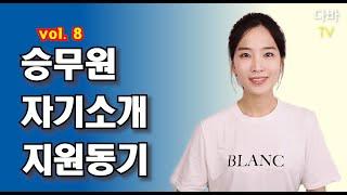 승무원 합격 자기소개&지원동기!