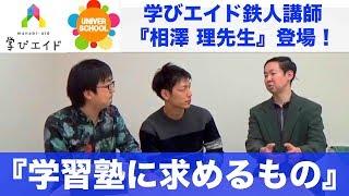 UNIVER-TV『学習塾に求めているもの』〜学びエイド鉄人講師 相澤理先生vol.4〜