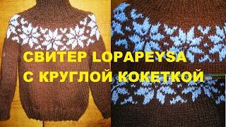 Иcландский свитер Lopapeysa Обзор Расчет петель СнятиеМерки