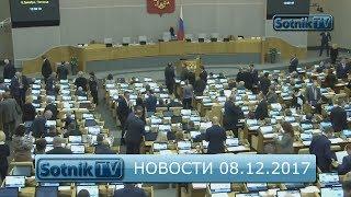 НОВОСТИ. ИНФОРМАЦИОННЫЙ ВЫПУСК 08.12.2017