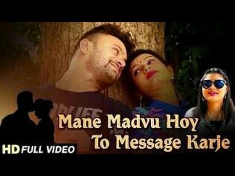 Mane Madvu Hoy Toh Message Karje (FULL SONG) With Lyrics | Manisha Barot | Latest Gujarati Song 2017