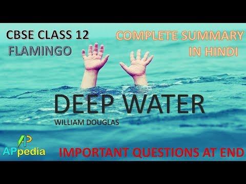 Deep Water | Flamingo | Chapter - 3 | Class 12th | In Hindi
