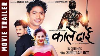 KALE DAI Official Movie Trailer || Indra Ramjali, Anu Parajuli, Shisir Bhandari