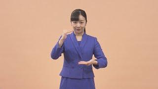 手話甲子園にビデオメッセージ 佳子さま、インターネットで参加