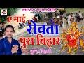 Download रोवता पूरा बिहार ए माई || 2017 New Bhojpuri Bhakti Song || Munna Bihari || New Bhakti Song 2017 MP3 song and Music Video