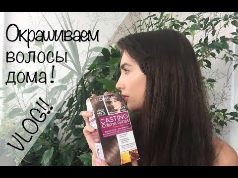 Окрашивание волос дома || VLOG!!