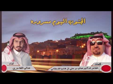 شيلة الجنوب اليوم مسروره كلمات الشاعر الدكتور صالح بن علي ال  شايع القحطاني اداءالمنشد سالم الهاجري
