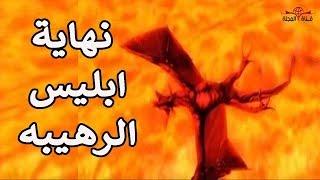 """شاهد كيف تكون نهاية إبليس""""الشيطان"""" وما """"يوم الوقت المعلوم"""" الذي أوعده الله به ؟ حقيقة تبكي القلوب"""