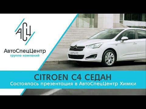 Презентация Citroen C4 Седан в АвтоСпецЦентре Химки