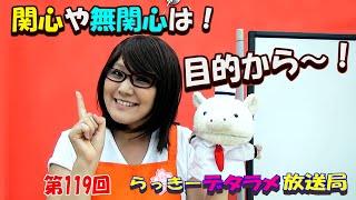 らっきーデタラメ放送局★第119回『関心や無関心は!目的から~!』 thumbnail