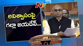 Galla Jayadev Excellent Speech in Parliament after moved No-Confidence Motion Against Govt | NTV